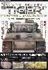 TIGER タイガー戦車の塗装とウェザリング