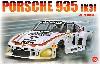 ポルシェ 935 K3 '79 ル・マン ウィナー