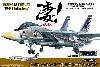 アメリカ海軍 F-14A トムキャット VF-143 プーキン・ドッグス