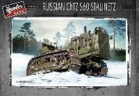 ロシア ChTZ S60 スターリネッツ トラクター