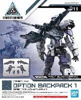 オプションバックパック 1