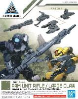 バンダイ30 MINUTES MISSIONSアームユニット ライフル/大型クロー