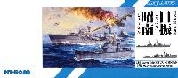 ピットロード1/700 スカイウェーブ W シリーズ日本海軍 海防艦 日振・昭南