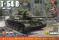 T-54B 中期型