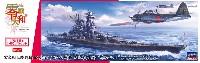 零式艦上戦闘機 52型丙 (1/72) & 戦艦 大和 (1/450) 零和セット