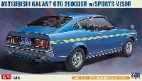 ハセガワ1/24 自動車 限定生産三菱 ギャラン GTO 2000GSR w/スポーツバイザ