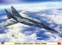 ハセガワ1/72 飛行機 限定生産ミグ 25RBT フォックスバット ワールド フォックスバット