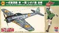 荒野のコトブキ飛行隊 一式戦闘機 隼 一型 レオナ機 仕様