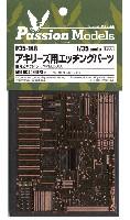 パッションモデルズ1/35 シリーズアキリーズ用 エッチングパーツ (タミヤ MM35366)