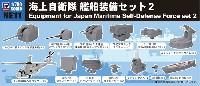 海上自衛隊 艦船装備セット 2