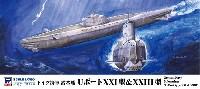 ドイツ海軍 潜水艦 Uボート 21型&23型