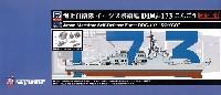 海上自衛隊 イージス護衛艦 DDG-173 こんごう 新装備パーツ付き