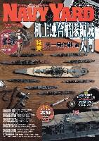 ネイビーヤード Vol.41 机上連合艦隊編成入門 天一号作戦編