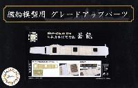 フジミ1/700 艦船模型用グレードアップパーツ日本海軍 航空母艦 蒼龍 木甲板シール & 艦名プレート