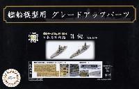フジミ1/700 艦船模型用グレードアップパーツ日本海軍 戦艦 日向 昭和16年 エッチングパーツ & 艦名プレート