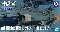 地球連邦 主力戦艦 ドレッドノート級 ドレッドノート