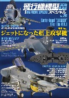 飛行機模型スペシャル 26 ジェットになった艦上攻撃機