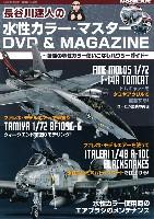 長谷川迷人の水性カラー・マスター DVD & MAGAZINE