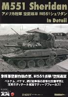 アメリカ陸軍 空挺戦車 M551 シェリダン イン ディテール