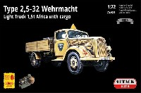 ドイツ軍 タイプ 2.5-32 1.5トン トラック アフリカ戦線