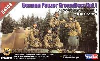 ホビーボス1/35 ファイティングビークル シリーズドイツ 装甲擲弾兵セット Vol.1