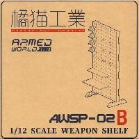 AWSP-02B ウェポンシェルフ 高タイプ