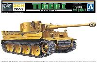 タイガー 1 前期タイプ