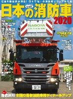 日本の消防車 2020