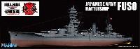 日本海軍 戦艦 扶桑 昭和13年 特別仕様 (展示用艦名プレート・2ピース25ミリ機銃付き)