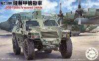 フジミ1/72 ミリタリーシリーズ航空自衛隊 軽装甲機動車