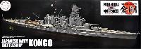 日本海軍 高速戦艦 金剛 1944年10月 エッチングパーツ付き