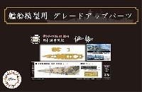フジミ1/700 艦船模型用グレードアップパーツ日本海軍 戦艦 伊勢 木甲板シール & 艦名プレート
