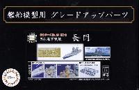 フジミ1/700 艦船模型用グレードアップパーツ日本海軍 戦艦 長門 エッチングパーツ & 2ピース 25ミリ機銃