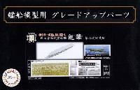 フジミ艦船模型用グレードアップパーツ日本海軍 航空母艦 龍驤 第二次改装時 エッチングパーツ & 艦名プレート