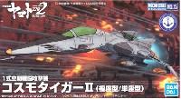 バンダイ宇宙戦艦ヤマト 2202 メカコレクション 1式空間戦闘攻撃機 コスモタイガー 2 複座型/単座型