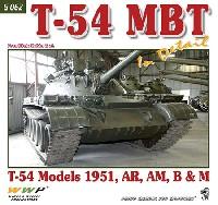 T-54 主力戦車 イン ディテール T-54 1951年型 AR/AM/B&M