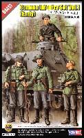 ホビーボス1/35 ファイティングビークル シリーズドイツ歩兵セット Vol.1
