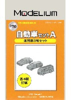 自動車セット A (乗用車3種セット)