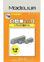 自動車セット B (トラック3種セット)
