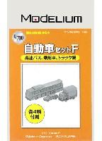 自動車セット F (高速バス、乗用車、トラック幌)