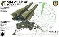 陸上自衛隊 MIM-23 ホーク対空ミサイル