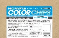 HIQパーツ塗装用品ハイキューカラーチップ ソリッドカラー用