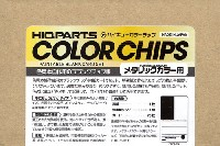 HIQパーツ塗装用品ハイキューカラーチップ メタリックカラー用