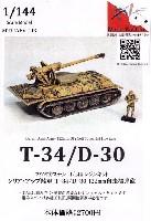 シリア陸軍 T-34/D-30 自走砲
