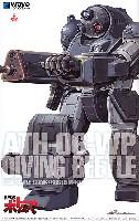 ATH-06-WP ダイビングビートル PS版