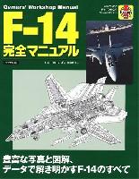 イカロス出版ミリタリー 単行本F-14 完全マニュアル