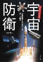 イカロス出版ミリタリー 単行本ゼロからわかる宇宙防衛 宇宙開発とミリタリーの深~い関係