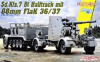 ドイツ Sd.Kfz.7 8トンハーフトラック w/88mm Flak36/37 高射砲