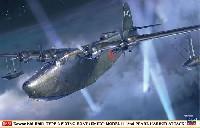 ハセガワ1/72 飛行機 限定生産川西 H8K1 二式大型飛行艇 11型 第二次真珠湾攻撃