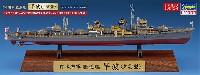 日本海軍 駆逐艦 早波 (夕雲型) フルハルスペシャル